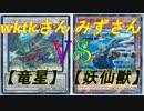 【竜星】竜のしっぽ(2/25)遊戯王大会決勝戦【妖仙獣】