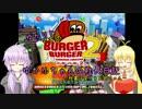 【バーガーバーガー2】ゆかりちゃんの社長日記【VOICEROID+実況】part1