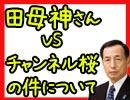 田母神さんVS水島社長(チャンネル桜)の件ってどうなってるの?!|ちょっと右よりですが・・・|花田紀凱の「週刊誌欠席裁判」 thumbnail
