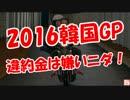 【ニコニコ動画】【2016韓国GP】違約金は嫌いニダ!を解析してみた