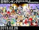 日刊ランキングVOCALOID&something【日刊ぼかさん2015.02.26】