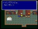 FF3.5 普通にプレイPart6 ビブロス戦その①(全滅プレイ×2)