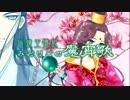【che:櫻井 From L.I.N.E】仙境王環記みどりごの魔宵歌 - JADE【エンタメ文芸 T-LINE】