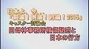 1/3【キャスター討論】田母神事務所横領疑惑と日本の行方[桜H27/2/28] thumbnail
