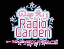 �y��61��zRADIO�A�j�����~�b�N�X ���u���C�u�I�`�̂�����Radio Garden�`