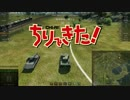 【WOT】ゆっくり実況プレイ チリで来たwith島田兵 Part 40