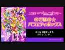 【ニコニコ動画】ニコ生ラブライブ!アワー のぞほの☆バラエティボックス Part1を解析してみた