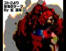 SF2・豪鬼のテーマ/アレンジ