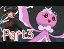 【ORAS実況】ロケット団員のポケモン対戦環境調査Part③【プルリル】 thumbnail