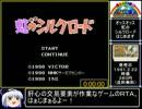 虹のシルクロードRTA_5時間30分23秒_Part1/6