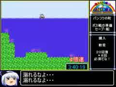 虹のシルクロードRTA_5時間30分23秒_Part5/6