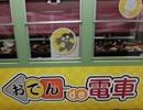【ニコニコ動画】【京阪】石山坂本線 おでんde電車 2015(チケット編)を解析してみた