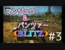 【WoTBLITZ】マンジュウ&パンツァーBLITZ #3【ゆっくり実況】