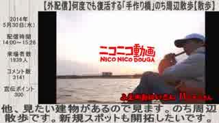 ハシケン 外配信_総集編 2014年05月30日