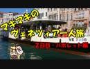【ニコニコ動画】マキマキのヴェネツィア一人旅 part11 ~バポレットで帰還編~【VOICEROID+】を解析してみた
