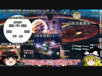 【リアル片手縛り】FF14 -真成4層-戦士視点【プレイ動画】