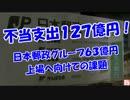 【上場へ向けての課題】 日本郵政グループ不正63億円!