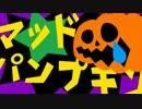 【ニコニコ動画】【初音ミク】 マッドパンプキン 【オリジナル曲】を解析してみた
