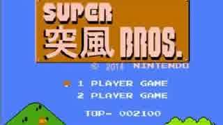 スーパー突風ブラザーズ5