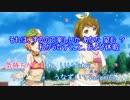 【ラブライブ!】『夏色えがおで1,2,Jump!』を再翻訳して歌ったら神滑舌()