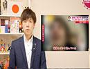 川崎中一惨殺事件で逮捕された少年の名前と顔をフジテレビが確定させる thumbnail