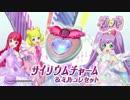 【プリパラ】サイリウムチャーム&ミルコレセットPV【FHD60fps】