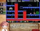 【ゆっくり】MSX版グーニーズ 全アイテム回収解説付き 0:28:17 2/2