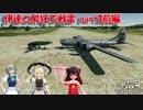 【WarThunder空軍】伊達と酔狂で戦雷 part3前編【ゆっくり茶番】 thumbnail
