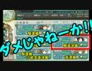 【艦これ】電ちゃんと行く!艦隊これくしょん Part.58【ゆっくり実況】