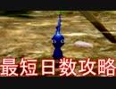 【ピクミン2】犠牲ゼロ!誰でもできる最短日数7日攻略【解説実況】 #02