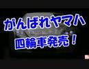 【がんばれ日本のヤマハ】 四輪車発売!