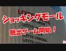 【ニコニコ動画】【ショッキンギモール】 脱出ゲーム開始!を解析してみた