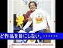 「ど根性ガエル」作者の吉沢やすみさん 今は「遊び人とみられて…」.wmv