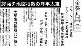 【ゆっくり実況】大戦略大東亜興亡史3ストーリー動画Part42.5