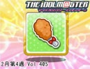 The iDOLM@STER Weekly Ranking of February 4th week