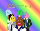 【実況】ウンにコいする七色ハーレム【うんこ】