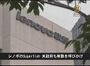 【新唐人】【中国1分間】レノボのSuperfish 米政府も削除を呼びかけ