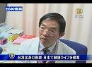 【新唐人】台湾出身の医師 日本で健康ライフを提案 thumbnail