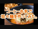 【料理】コーヒー牛乳で坦々麺を作ってみた。【料理下手】