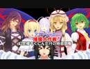 【東方MMD】アマノジャク捕獲大作戦!2