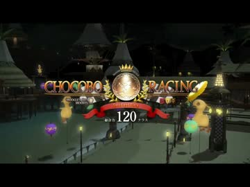 チョコボレースinエオルゼア(120クラスレース)