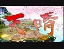 アキラの「大神 絶景版」実況 その66 【最終話】