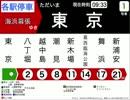 京葉線のトレインビジョン(再現)東京駅のみ試作