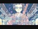 【ニコカラ】 号泣列車☆彡 (On Vocal)