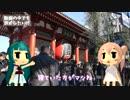 【ニコニコ動画】動画の中でも旅がしたい!!浅草浅草寺を解析してみた