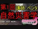 【実況】ヘタれ講師の自然災害学【第1回】