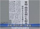 【国内政局】ブーメラン民主党vsナンセンス公明党[桜H27/3/3]