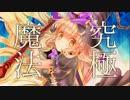 【MAYU】古に封印されし究極黒魔法(物理)【オリジナル】 thumbnail