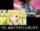 【ニコニコ動画】ガンプラ 星井美希のガンプラバトル用デスティニーガンダムを作ってみたを解析してみた