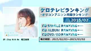 アニソンランキング 2015年2月【ケロテレビランキング】
